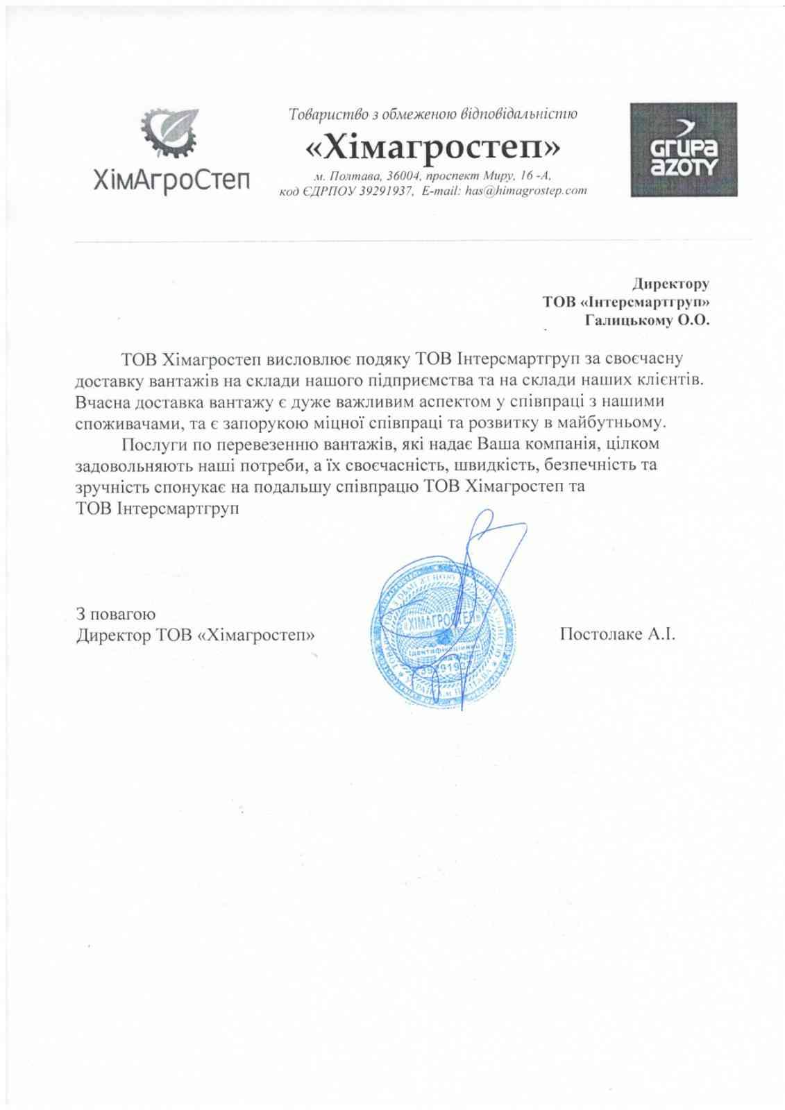 """Отзыв о грузоперевозке от """"Химагростеп"""""""