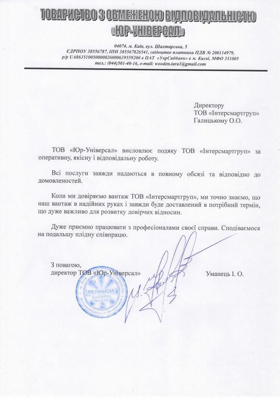 """Отзыв о грузоперевозке от """"Юр-Универсал"""""""